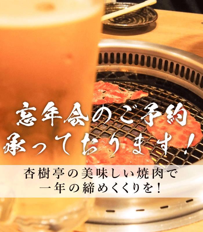 杏樹亭の美味しい焼肉で忘年会!ご予約承っております!