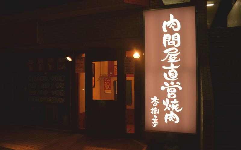 杏樹亭 岸根店イメージ1