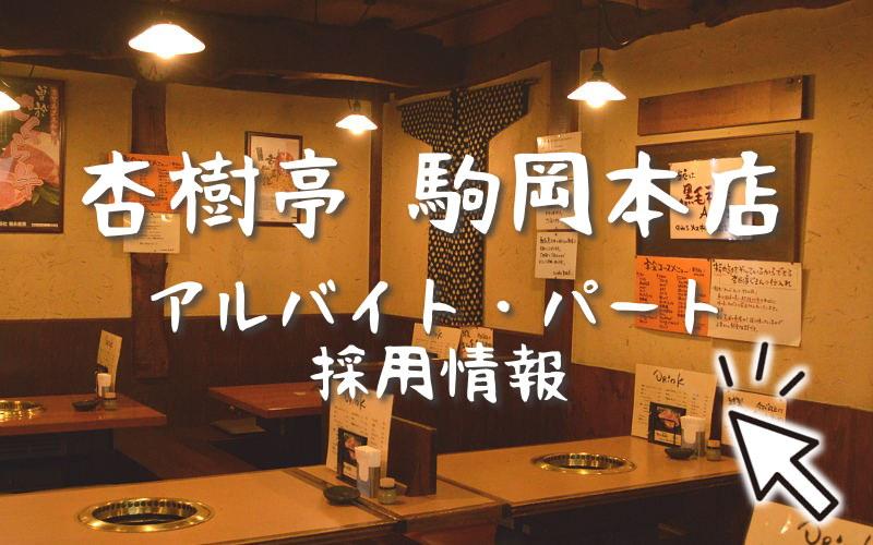駒岡本店 アルバイト・パートスタッフ採用情報
