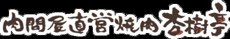 肉問屋直営焼肉 杏樹亭  モバイル用ロゴ