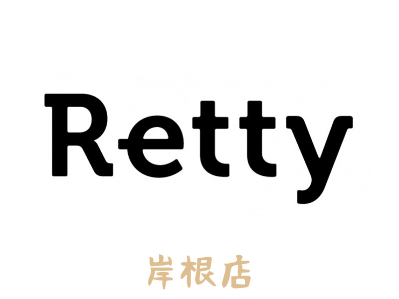 Retty 岸根店