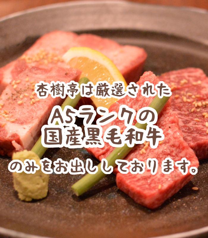 杏樹亭はA5ランクの国産黒毛和牛のみをご提供モバイル用イメージ
