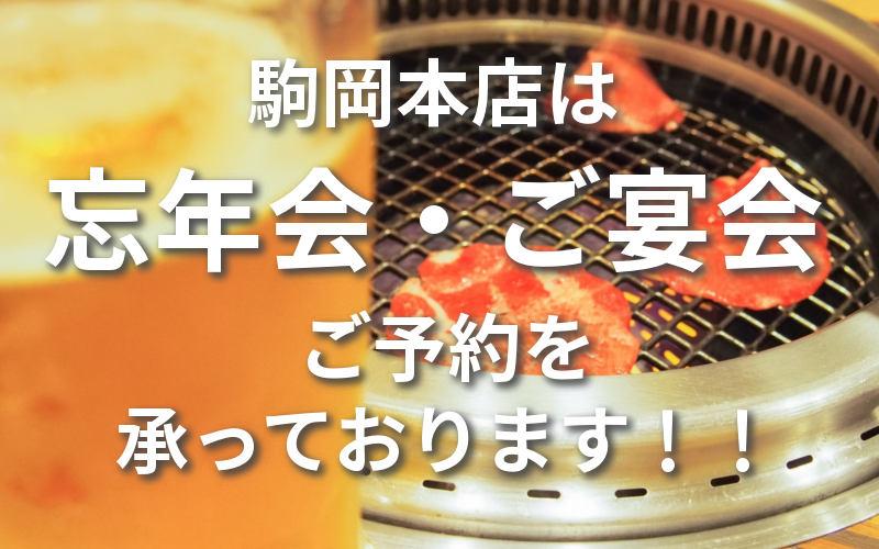杏樹亭 駒岡本店で忘年会ご予約を!