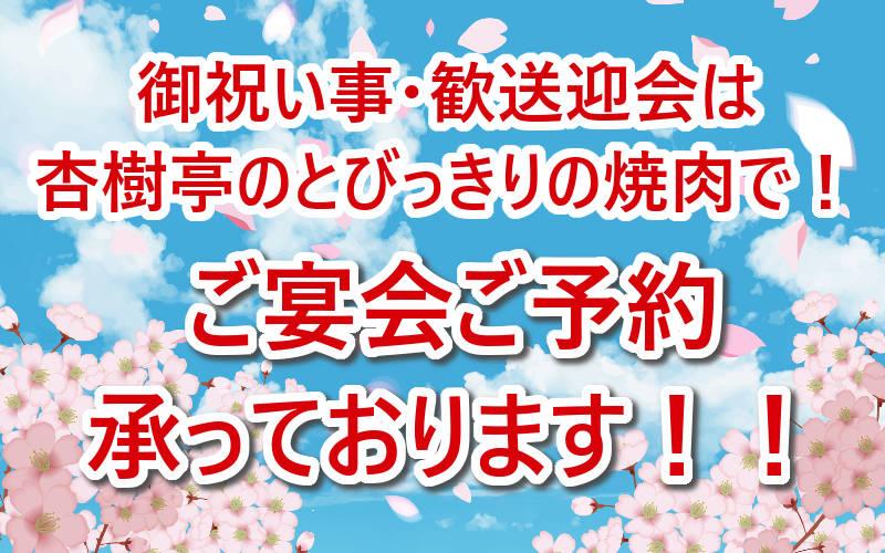 御祝い事・歓送迎会は杏樹亭のとびっきりの焼肉で!