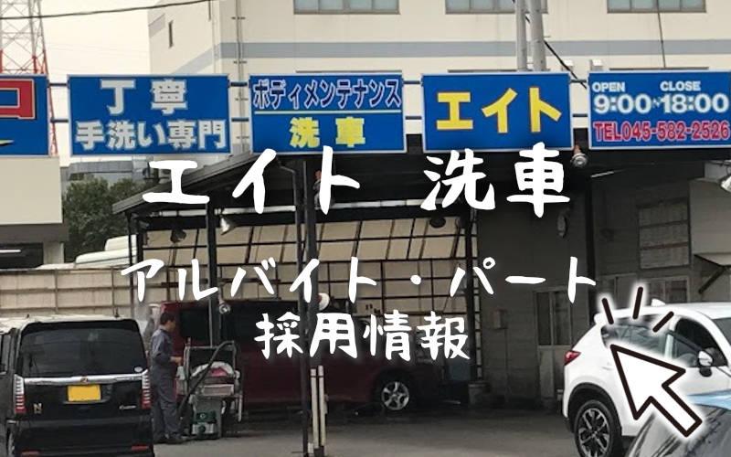 エイト洗車 アルバイト・パートスタッフ採用情報