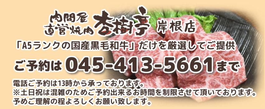 杏樹亭 岸根店 電話