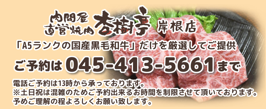 肉問屋直営焼肉 杏樹亭 岸根店・新横浜の本当に美味しい焼肉