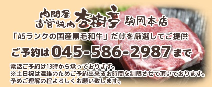 杏樹亭 駒岡本店 電話