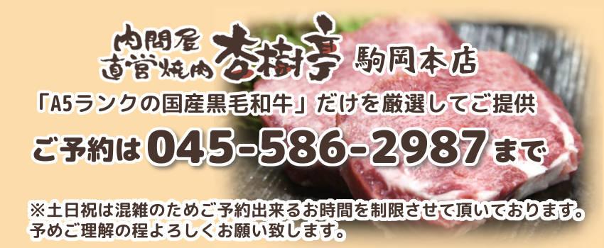 肉問屋直営焼肉 杏樹亭 駒岡本店 鶴見・綱島・大倉山の本当に美味しい焼肉