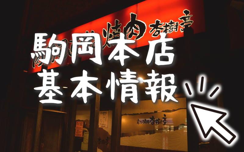 駒岡本店基本情報