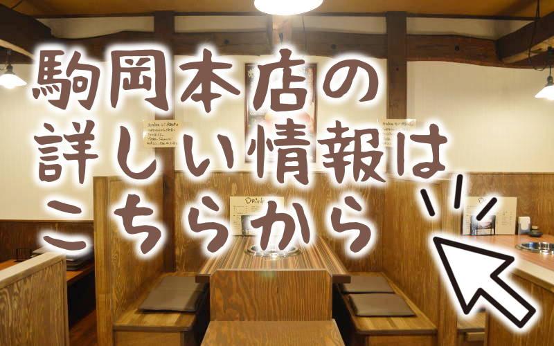 駒岡本店の詳しい情報はこちら