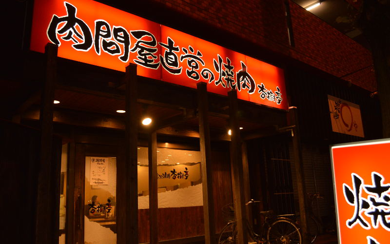 杏樹亭 駒岡本店イメージ1