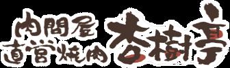 肉問屋直営焼肉 杏樹亭 ロゴ
