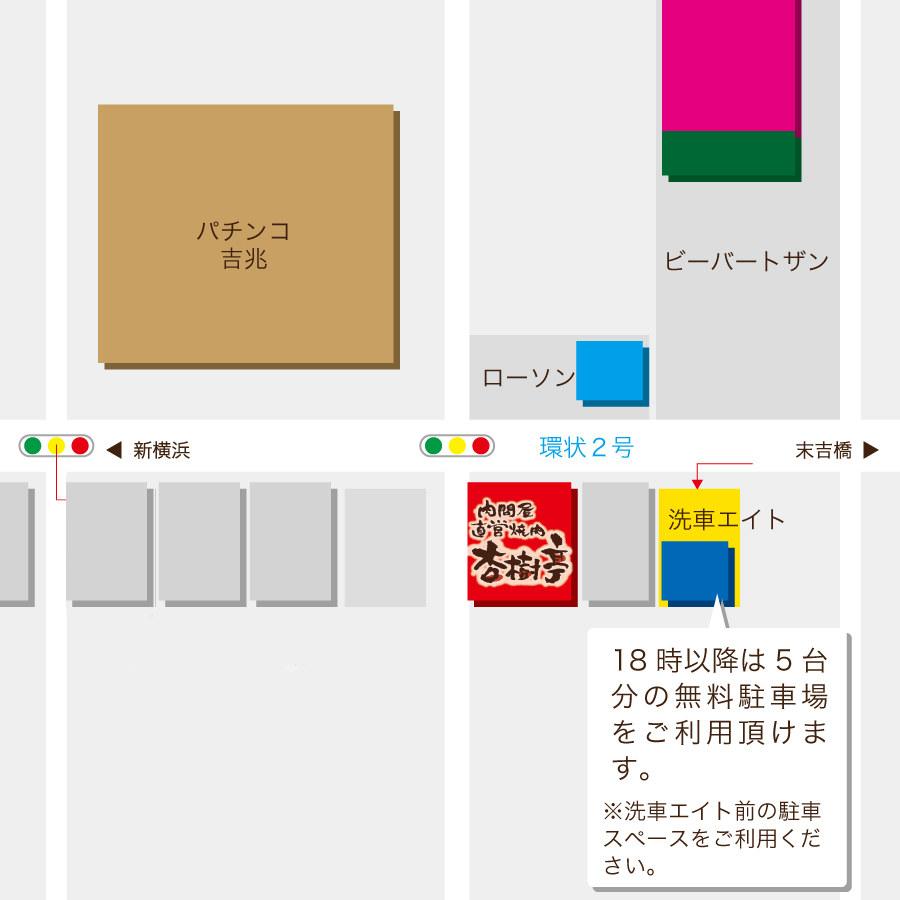 店 吉兆 横浜 駒岡