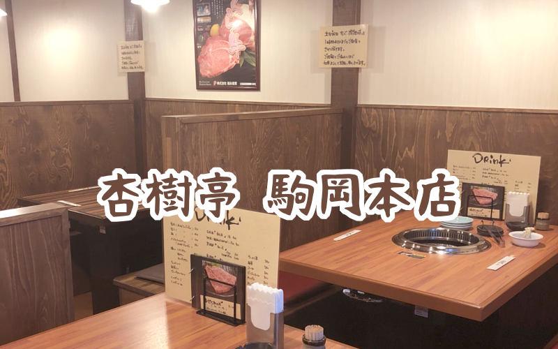 杏樹亭 駒岡本店