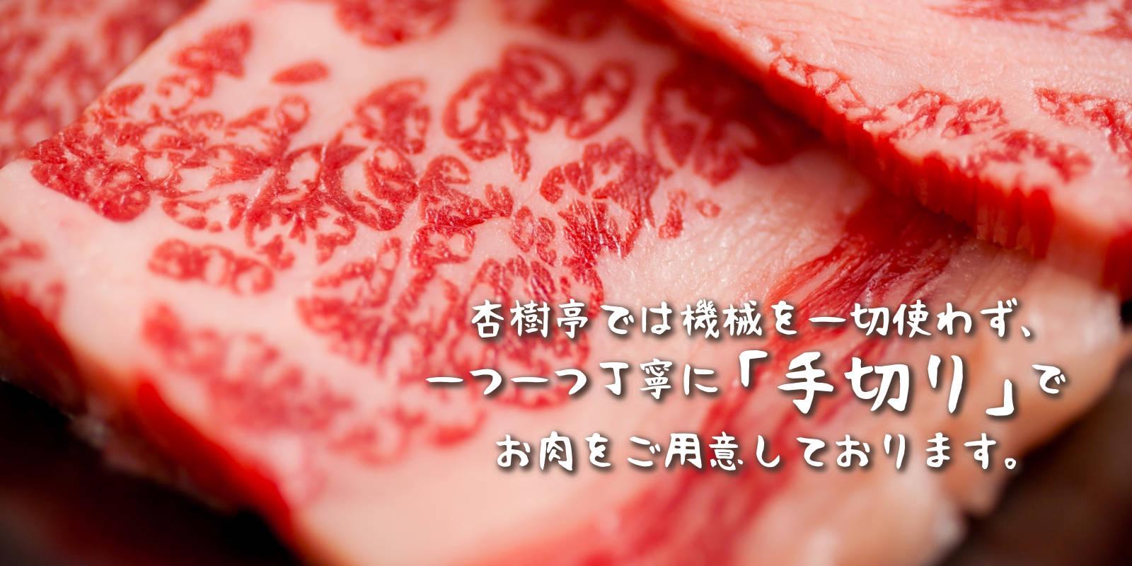 杏樹亭は機械を一切使わず生肉を手切りでご用意