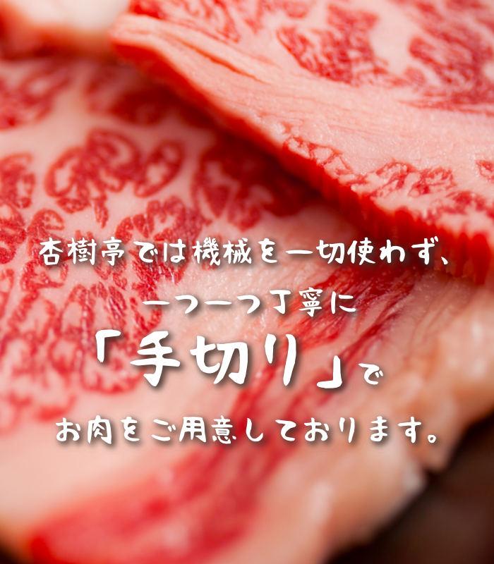 杏樹亭は機械を一切使わず生肉を手切りでご用意モバイル用イメージ