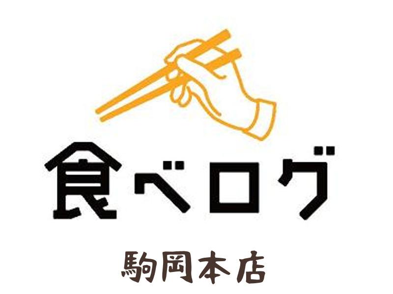 食べログ 駒岡本店