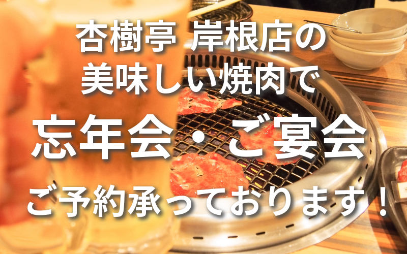 杏樹亭 岸根店で忘年会ご予約を!