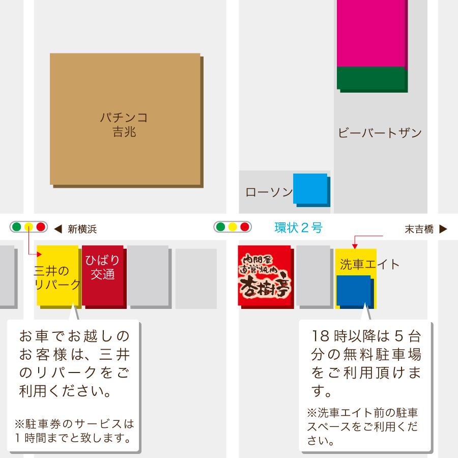 杏樹亭 駒岡本店 新駐車場マップ
