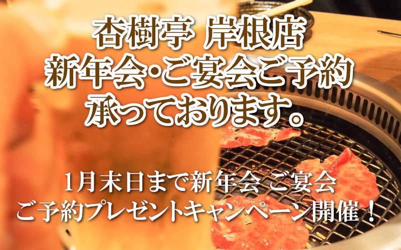杏樹亭岸根店 2020年1月 新年会・ご宴会