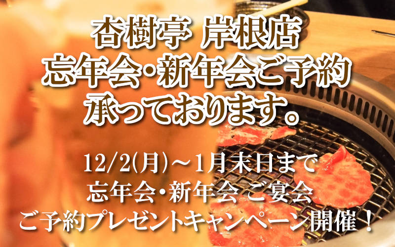 杏樹亭岸根店201912宴会