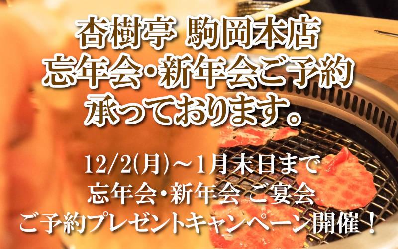 201912杏樹亭 駒岡本店宴会ご予約