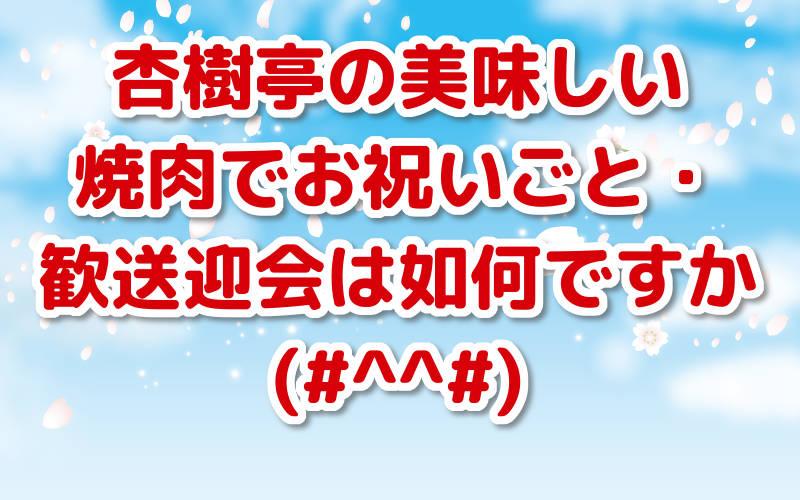 杏樹亭の美味しい焼肉でお祝ごと・歓送迎会は如何ですか