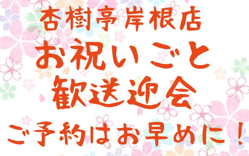 杏樹亭岸根店 お祝い・歓送迎・ご宴会ご予約はお早めに!